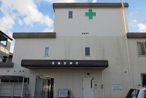 高嶺診療所